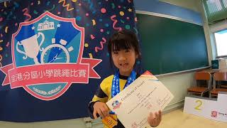 【精華片段】全港分區小學跳繩比賽2019 - 新界西