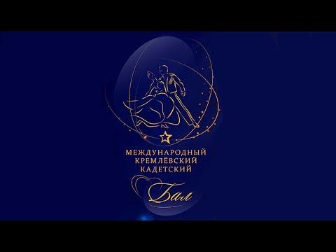 💃 Международный Кремлевский Кадетский Бал | МККБ 2018