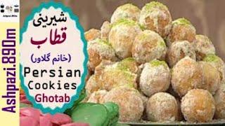Ghotab - Shirini Ghotab khanegi - قطاب - شیرینی قطاب خانگی