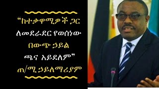 ETHIOPIA - The gov't starts to agree with opposition party with out interfierance of