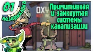 Замкнутая система канализации Типа гайд 01 Oxygen Not Included на русском