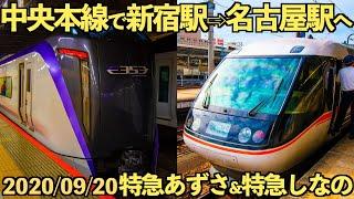 【在来線特急旅】中央本線でE353系特急あずさと383系特急しなのに乗って新宿から名古屋へ行ってみた編【新宿⇨名古屋⇨大阪】
