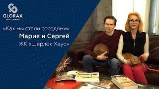 """Проект Glorax Development """"Как мы стали соседями"""" - Мария и Сергей, """"Шерлок Хаус"""""""