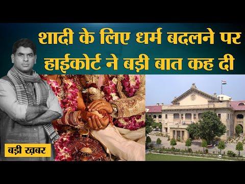 Yogi Adityanath ''love jihad'' पर Allahabad High Court की इस टिप्पणी के बाद कानून बना पाएंगे