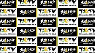 下北FM(USTREAM)より 映像付きは下北FMホームページからご覧ください。