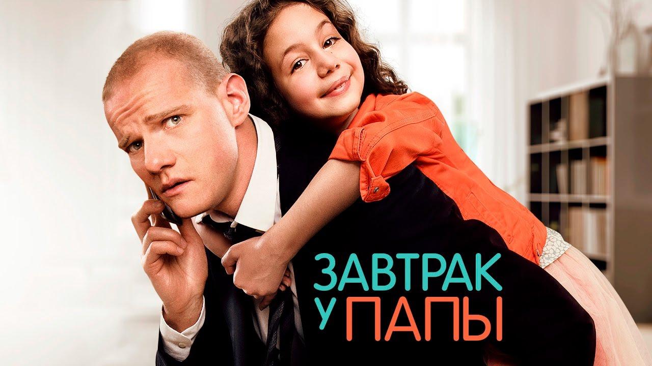 Папа с дочкой русское новинки