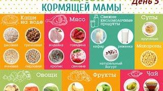 Питание мамы, при грудном вскармливание!#День 5