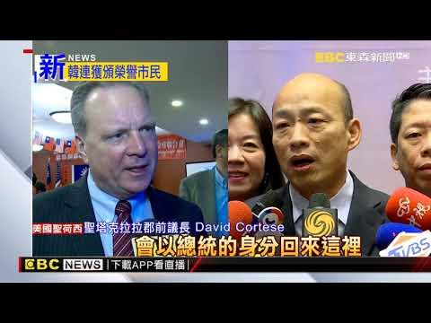 華人史上第一位 韓獲頒「聖塔克拉拉郡」榮譽市民
