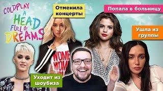 Разгром Machine Gun Kelly, Серябкина уходит из Серебро, Selena Gomez в больнице и др.!