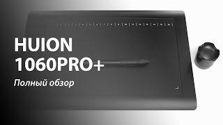 HUION 1060PRO+ - Полный обзор графического планшета из Китая (AliExpress)(, 2016-04-24T19:16:51.000Z)