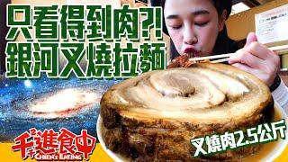 【千千進食中】只看得到肉的拉麵?這叉燒根本是樹幹剖面!銀河叉燒拉麵,光叉燒肉就2.5公斤?!