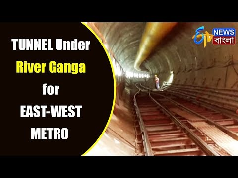 TUNNEL under River Ganga for EAST-WEST METRO