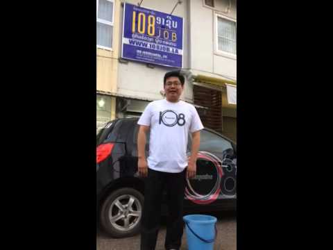 108job IceBucketChallenge