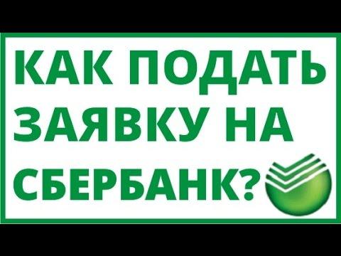сбербанк заявка на автокредит
