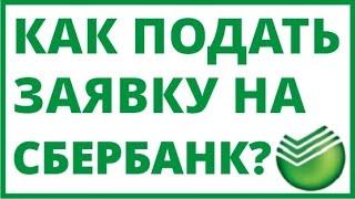 СБЕРБАНК АСТ как подать заявку на участие в торгах?