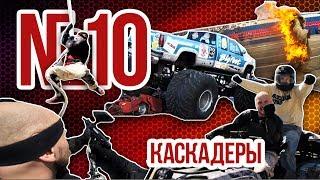 """Экстрим-шоу Каскадеры / Шоу """"Красный Пиджак"""" №10 (Экстрим шоу """"Каскадер"""")"""