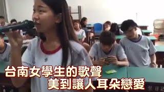 台南海事女學生唱林俊傑的歌 美到讓人耳朵戀愛了!