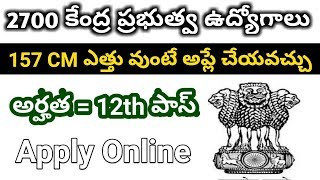 2700 central government jobs with 12th pass qualification || job updates in telugu 2019