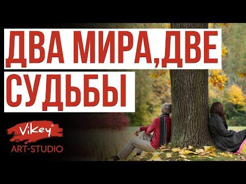 Стих «Ты там. Я здесь. Два мира. Две судьбы» Златы Литвиновой в исполнении Виктора Корженевского