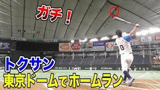東京ドームでスタンドイン!トクサンが魅せた「飛ばす技術」!