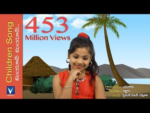 మియావ్ మియావ్   New Telugu Christian Song for Kids   Animation Song