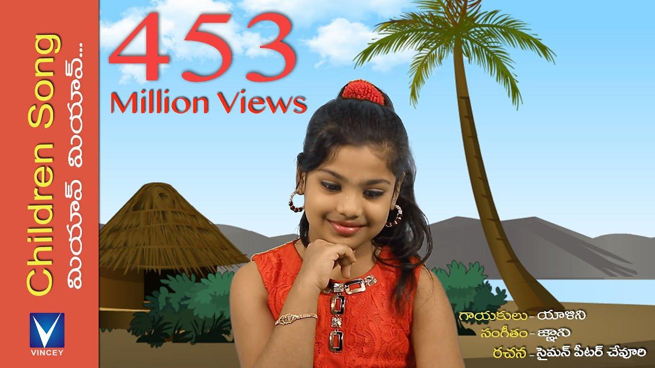 మియావ్ మియావ్ | New Telugu Christian Song for Kids | Animation Song