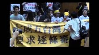 318 Parliament Occupation in Taiwan 反服貿國際聲援影片 (Eng) [HQ]