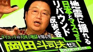 岡田斗司夫ゼミ4月24日号「マスコミ震災報道でボロ!?報道こそメディアリテラシーが必要な件」