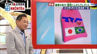TOKYO応援宣言 5月21日 パラリンピック出場を目指す高田千明さん。更にWEB限定で旦那さんの裕士さんのボイスメッセージも大公開!お二方(ふたかた)の強い夫婦愛、家族愛に心温まること間違いなし!