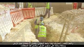 Qatar Rail Progress Video  Dec 2015 - AR Sub