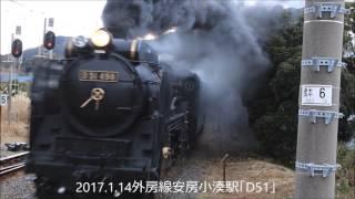 2017.1.14安房小湊駅SL「D51」到着 2