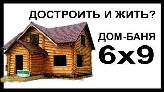 видео Дома и бани из бревна  | СрубовЪ