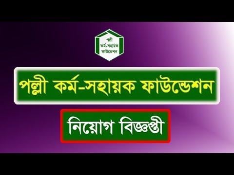 পল্লী কর্ম সহায়ক ফাউন্ডেশন নিয়োগ PKSF Job Circular 2019 Palli Karma Sahayak Foundation Jobs Info B