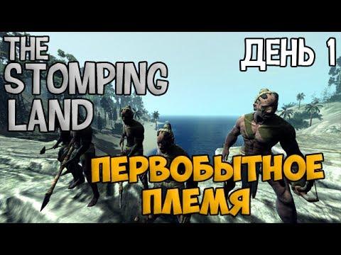 The Stomping Land #1 - Первобытное племя