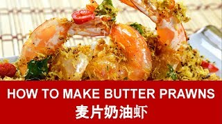 Butter prawns with oats and egg floss (麦片奶油虾)- How to make in 5 steps