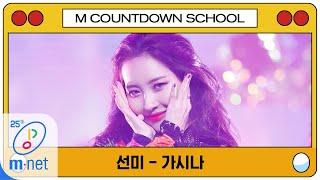 [SUNMI - Gashina] MCD School Special   M COUNTDOWN 200402 EP.659