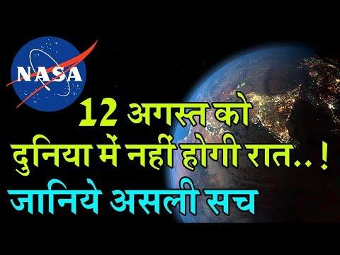 Nasa का दावा, 12 August को कहीं नहीं होगी रात ! रात में होगा दिन जैसा उजाला, जानिये क्या है सच