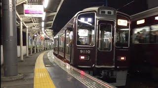 【阪急電鉄】宝塚線9000系9010F 急行梅田行き@石橋