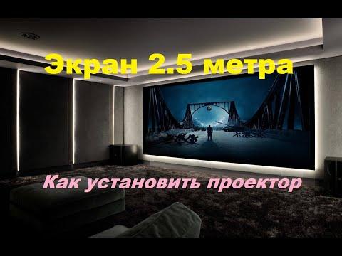 Экран диагональю 2.5 метра ! Домашний кинотеатр своими руками.