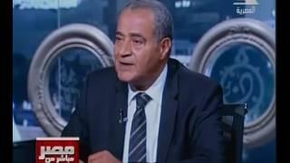 بالفيديو..مصيلحى: السياسة هى التى تحرك الاقتصاد.. وتراجع السياحة بسبب القرار السياسى