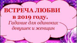 Встреча любви в 2019 году. Что необходимо сделать .Гадание для временно одиноких девушек и женщин. thumbnail