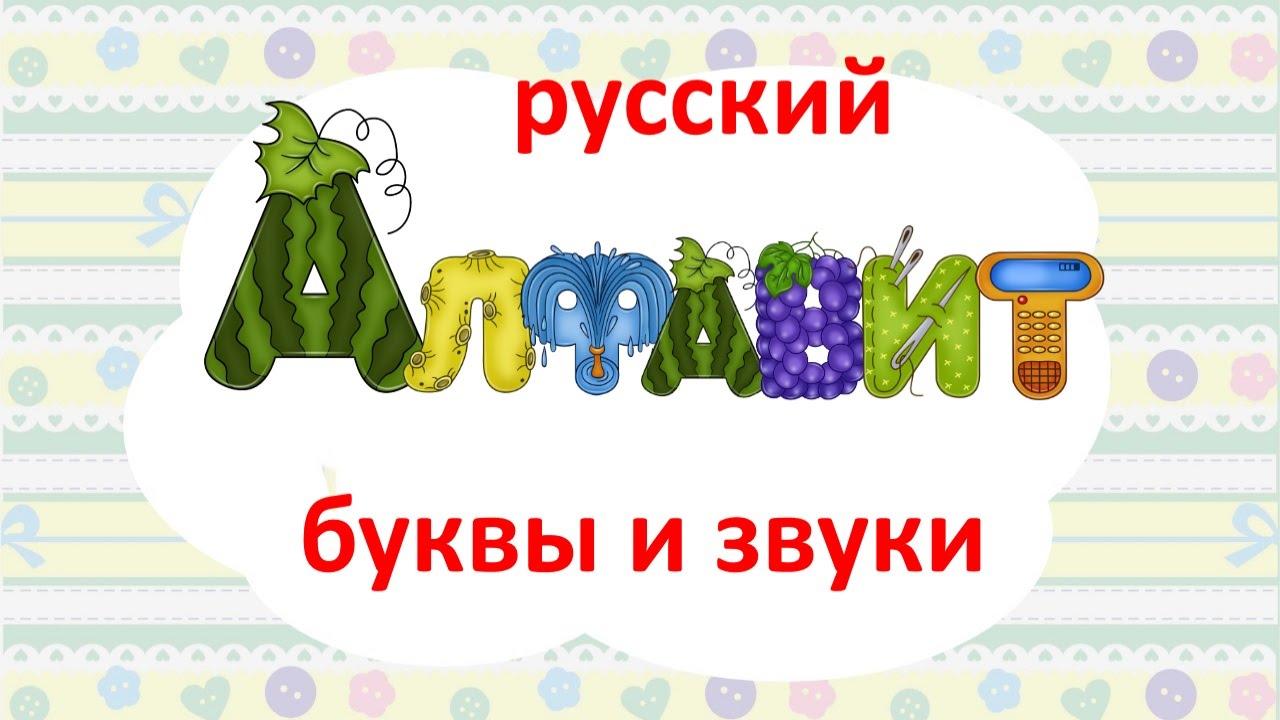 Алфавит русского языка - название букв и звуки. Учим как ...