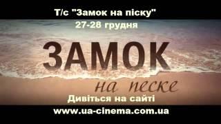 Дивитися онлайн Т с  Замок на піску  2014 27   28 грудня, фільми в хорошій яксоті