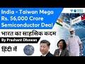 India Taiwan Mega ₹ 56,000 Crore Semiconductor Deal   China Worried