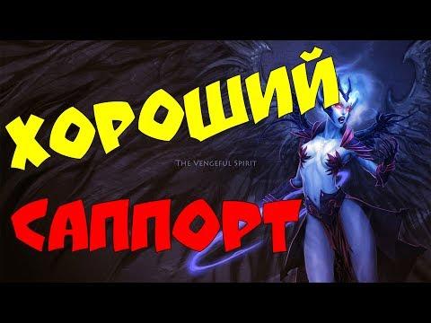 видео: ОДИН ИЗ ЛУЧШИХ САППОРТОВ В ДОТА 2 ВЕНГА - vengeful spirit dota 2