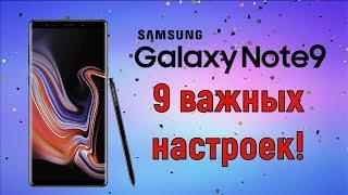 9 настроек Galaxy Note 9, которые стоит сразу изменить!