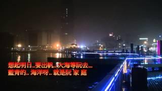 吳晉淮 港口情歌
