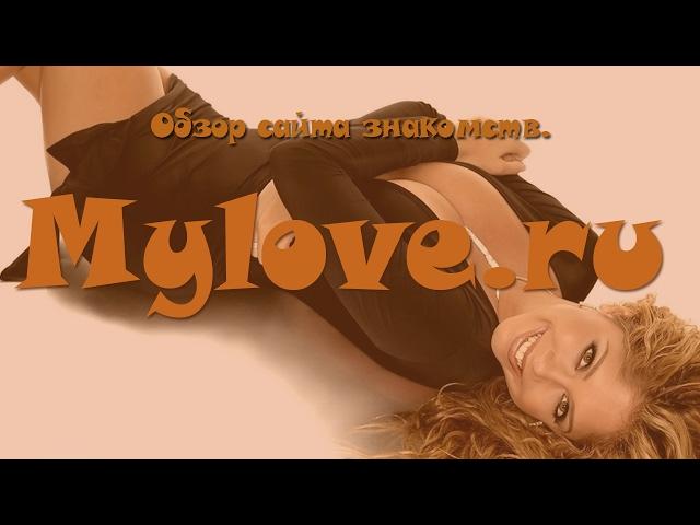 Обзор сайта знакомств Mylove.ru