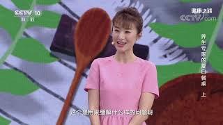 [健康之路]养生专家的夏日餐桌(上) 百合鸡子黄汤  CCTV科教