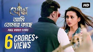 Aami Tomar Kache | Yoddha | Dev | Mimi | Raj Chakraborty | 2014